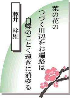第24首 藤井幹雄 (島根県)_e0190619_1284062.jpg
