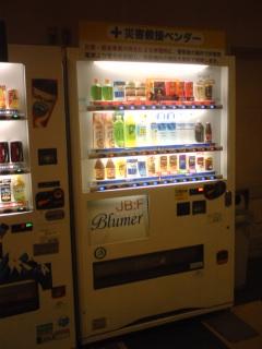 災害時、飲み物提供自動販売機発見! #405_e0068533_1121511.jpg