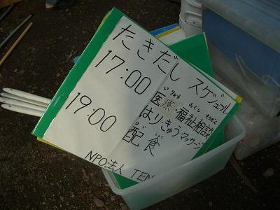 炊き出しボランティア日記Vol.19_f0021370_223391.jpg