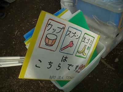 炊き出しボランティア日記Vol.19_f0021370_2235359.jpg