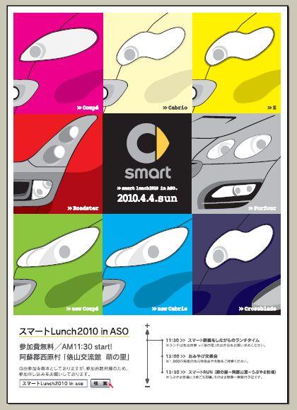 スマートLunch2010 in ASO 続報_b0170184_17544193.jpg