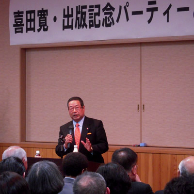 喜田先生出版記念パーティー_d0063218_1249487.jpg