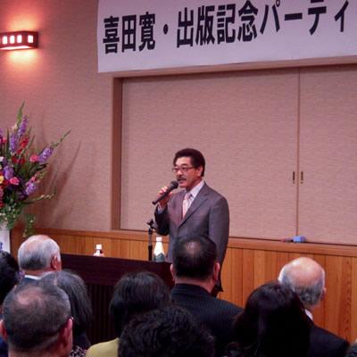 喜田先生出版記念パーティー_d0063218_12583160.jpg