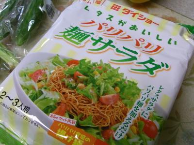 ++話題のパリパリ麺サラダ++_e0140921_8464221.jpg