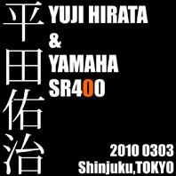 平田 佑治 & YAMAHA SR400(2010 0303)_f0203027_11483146.jpg