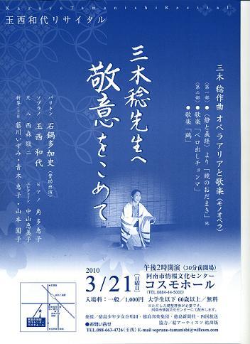 2010.3.21 〔徳島〕ベロ出しチョンマ _c0085539_119784.jpg