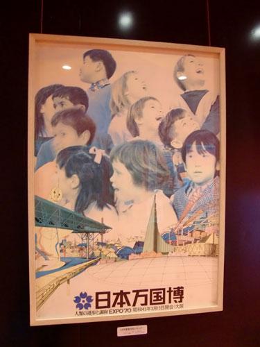 EXPO\'70パビリオン_f0171840_17235436.jpg