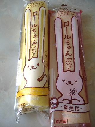 ロールちゃん 春 桜_f0082141_22425714.jpg
