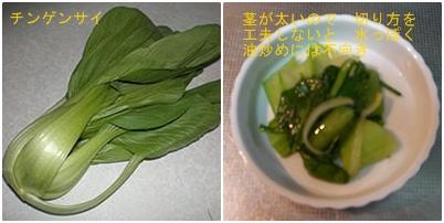 青菜炒めのアラカルト_a0084343_2051529.jpg