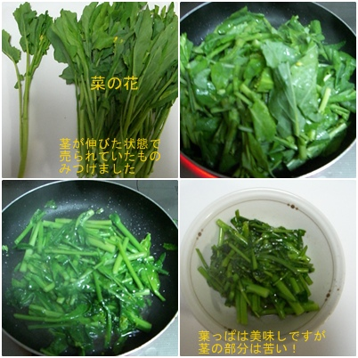 青菜炒めのアラカルト_a0084343_2083458.jpg
