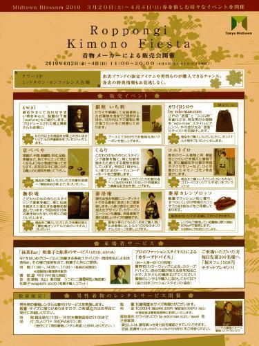 東京ミッドタウン_f0201286_12556100.jpg
