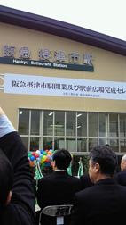 日本初のカーボン・ニュートラル・ステーション摂津市駅誕生!_b0010896_17522660.jpg