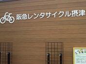 日本初のカーボン・ニュートラル・ステーション摂津市駅誕生!_b0010896_17551875.jpg