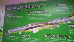 日本初のカーボン・ニュートラル・ステーション摂津市駅誕生!_b0010896_17575053.jpg