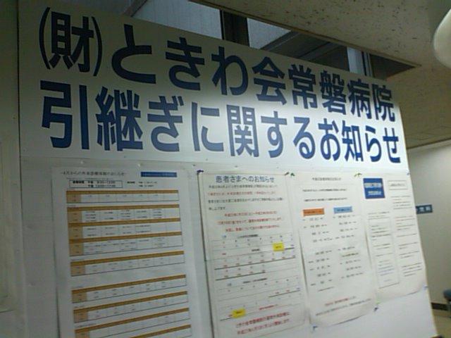常磐病院の引継ぎ状況、地域医療対策特別委員会_e0068696_1821237.jpg