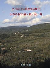 「フィレンツェ田舎生活便り~小さな村の春・夏・秋・冬」_f0106597_3431510.jpg