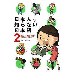 日本人の知らない日本語2_d0004728_12111349.jpg