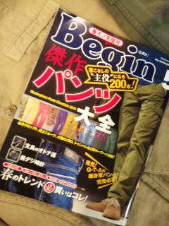 雑誌掲載♪  Begin  5月号_d0108933_1344544.jpg