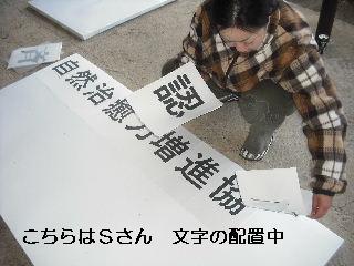 サポート業務 看板製作_f0031037_2034453.jpg
