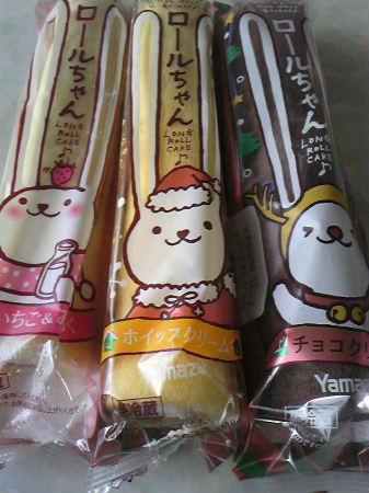ロールちゃん クリスマスバージョン_f0082141_055662.jpg