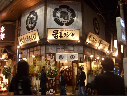 店舗ロゴ・他筆文字 : 「七輪炭火焼ホルモン 番長ヨシダ」様 _c0141944_0282870.jpg