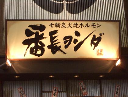 店舗ロゴ・他筆文字 : 「七輪炭火焼ホルモン 番長ヨシダ」様 _c0141944_029421.jpg