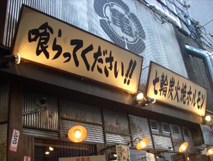 店舗ロゴ・他筆文字 : 「七輪炭火焼ホルモン 番長ヨシダ」様 _c0141944_030177.jpg