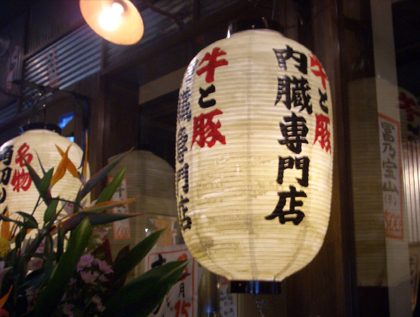 店舗ロゴ・他筆文字 : 「七輪炭火焼ホルモン 番長ヨシダ」様 _c0141944_0305919.jpg