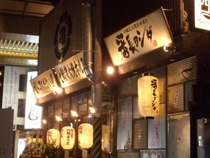 店舗ロゴ・他筆文字 : 「七輪炭火焼ホルモン 番長ヨシダ」様 _c0141944_0352321.jpg