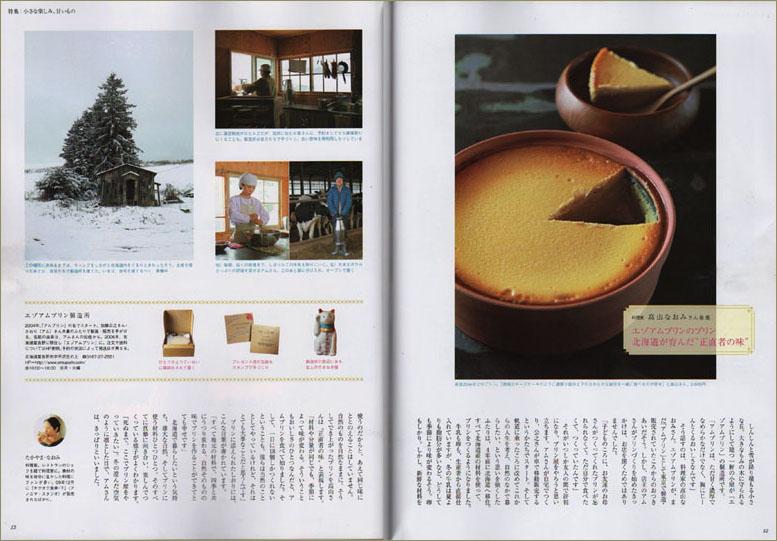 桜色甘酒とエゾアムプリン♪_c0156749_1438363.jpg