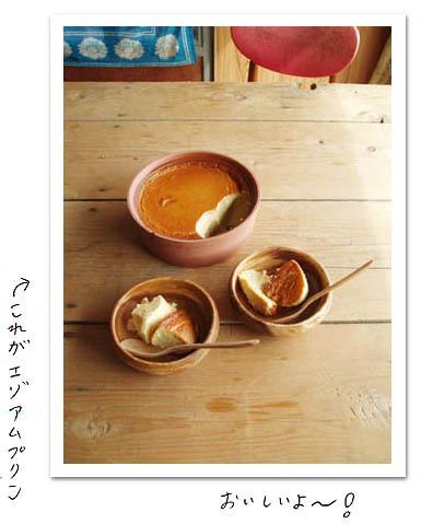 桜色甘酒とエゾアムプリン♪_c0156749_14524845.jpg
