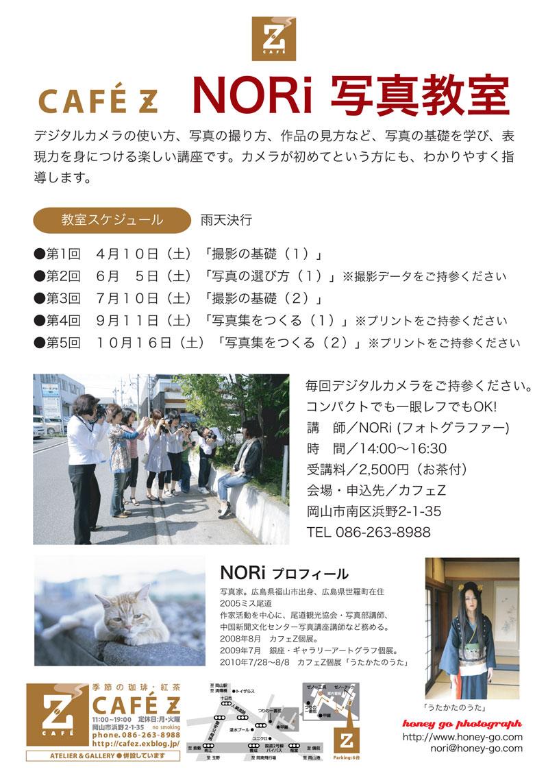 2010年 NORi写真教室はじまりますよ!_a0017350_1243961.jpg