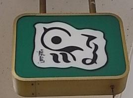 品川駅からすぐっ 鳥てる@品川_b0051666_1133954.jpg
