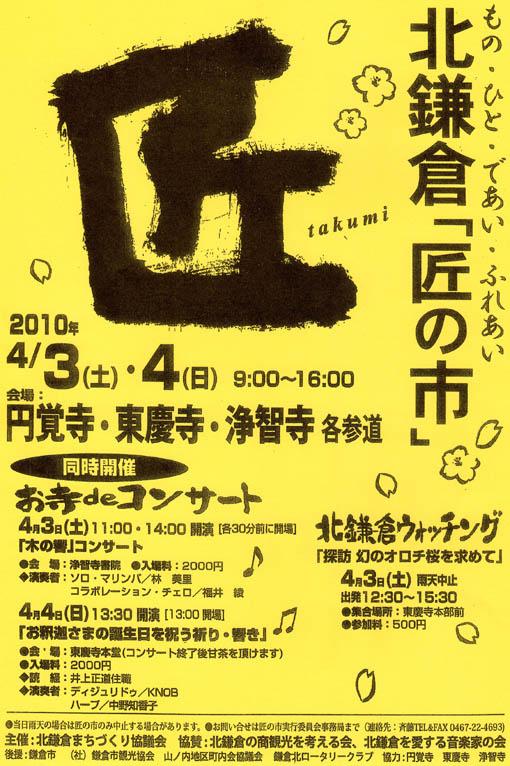 2010年春の北鎌倉「匠の市」は4月3日と4日に開催_c0014967_9175411.jpg