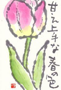 春の香り・・・春の色・・・_a0108476_19345157.jpg