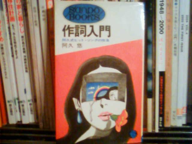 本の紹介(11) 星を作った男 阿久悠とその時代_c0009280_14243412.jpg