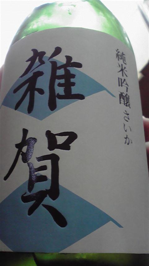 『雑賀』純米吟醸生酒_c0175182_16522433.jpg