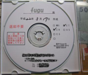 わ~い、CD-R も~ろ~たぁ~~~♪_e0146484_2131695.jpg