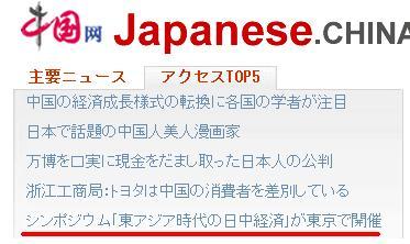 東京経済大学主催日中経済関係シンポジウム 中国ネット5位に_d0027795_1053784.jpg