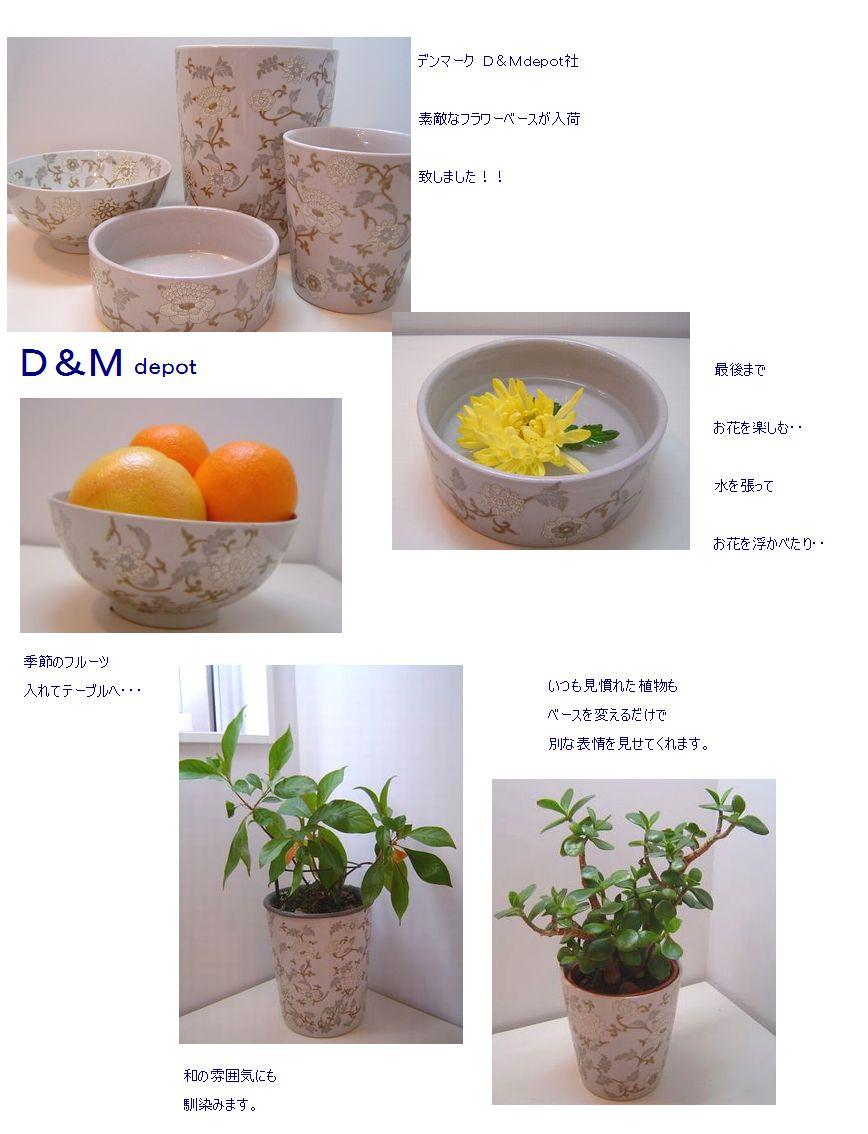 D&M フラワーベース_c0227612_1263547.jpg