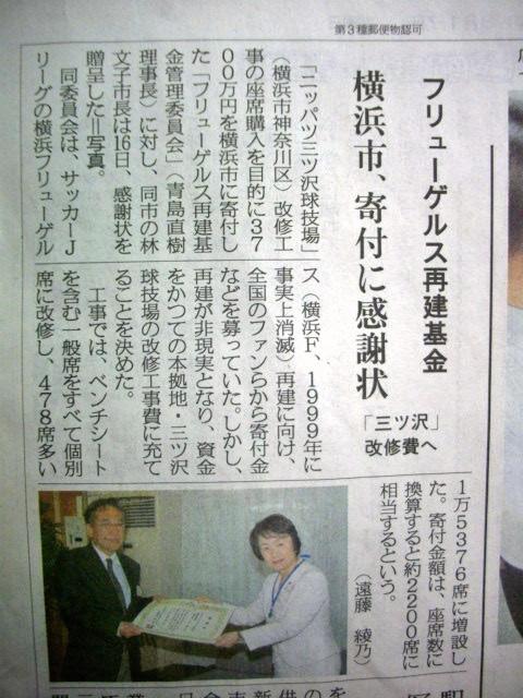 青島代表、新聞の載る_a0109316_9525959.jpg