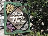 siokumi001.jpg