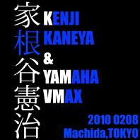 家根谷 憲治 & YAMAHA VMAX(2010 0208)_f0203027_9412668.jpg