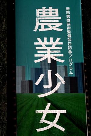 野田秀樹芸術監督就任記念プログラム 「農業少女」_b0048834_20163130.jpg