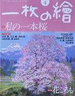 一枚の繪 4月号 井上護さん_f0143469_17105354.jpg