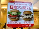 日本の、肉力。_e0093380_1721019.jpg