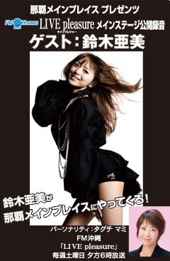 Live pleasure連日公開録音のオシラセ♪_d0146489_15583372.jpg