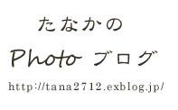 たなかのPHOTOブログ