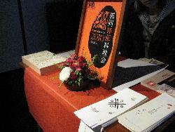 2010柿豚料理会 福岡旧大名本宅_f0018099_7423627.jpg