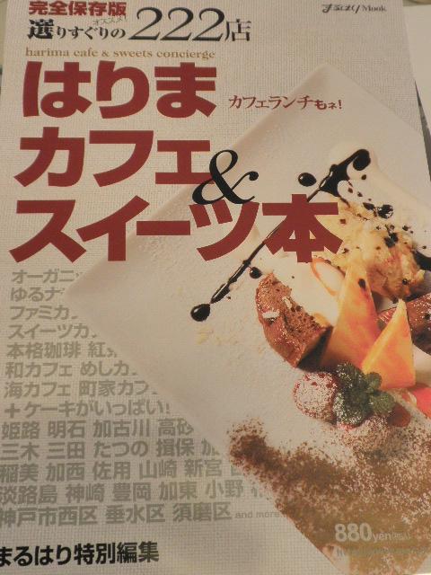 まるはり カフェ&スイーツ本 完全保存版_a0150916_13165978.jpg